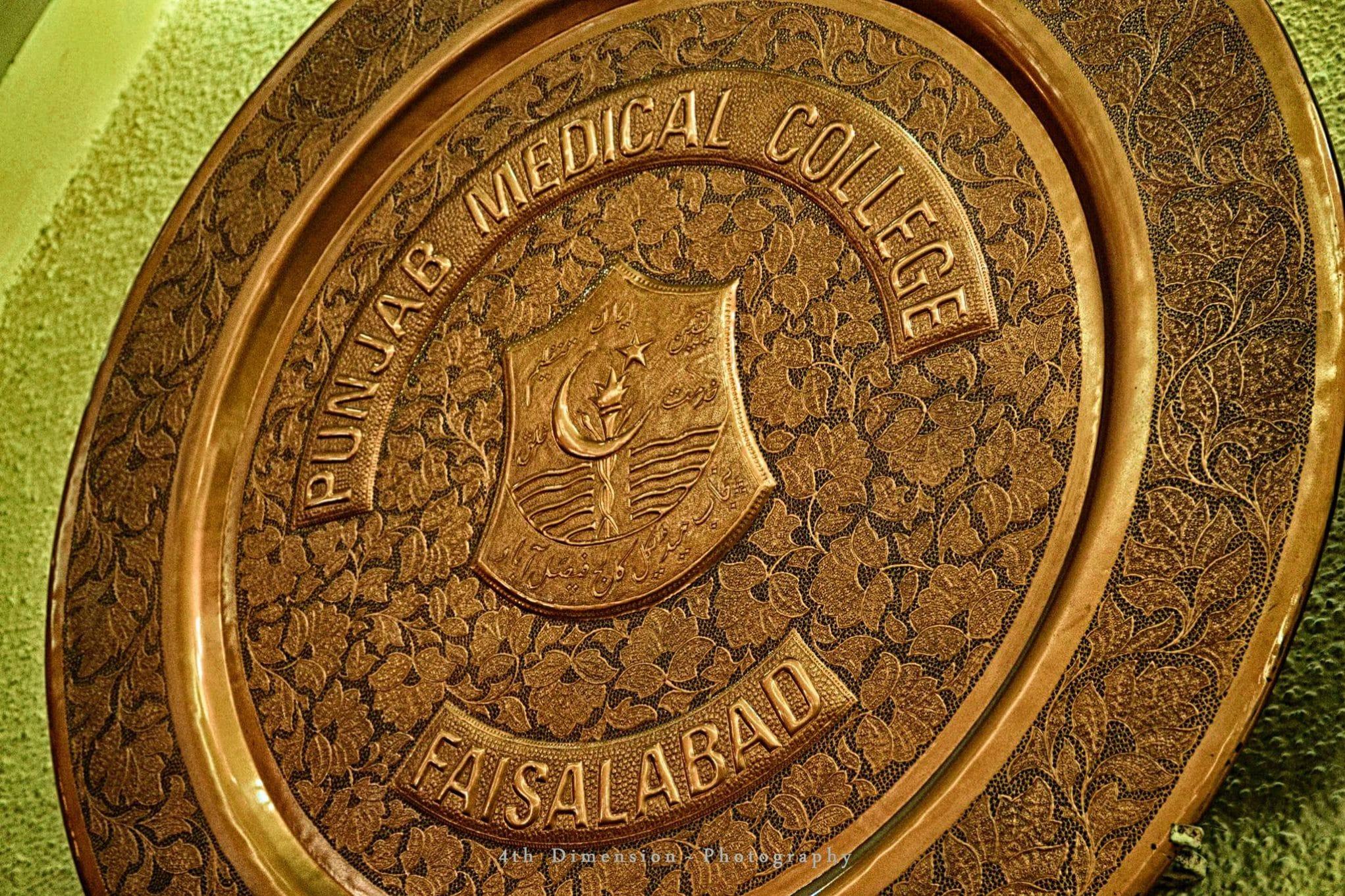 Faisalabad Medical University/ Punjab Medical College Faisalabad (PMC)