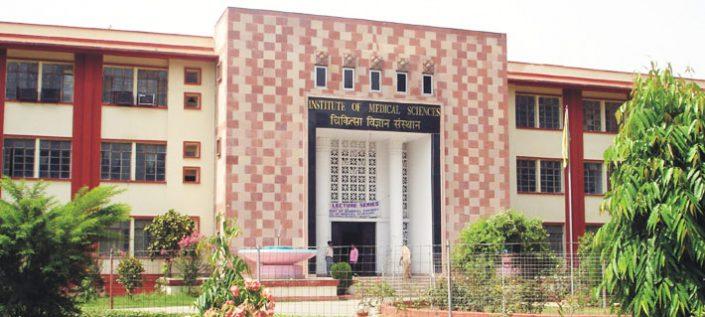 Institute of Medical Sciences (IMS-BHU)