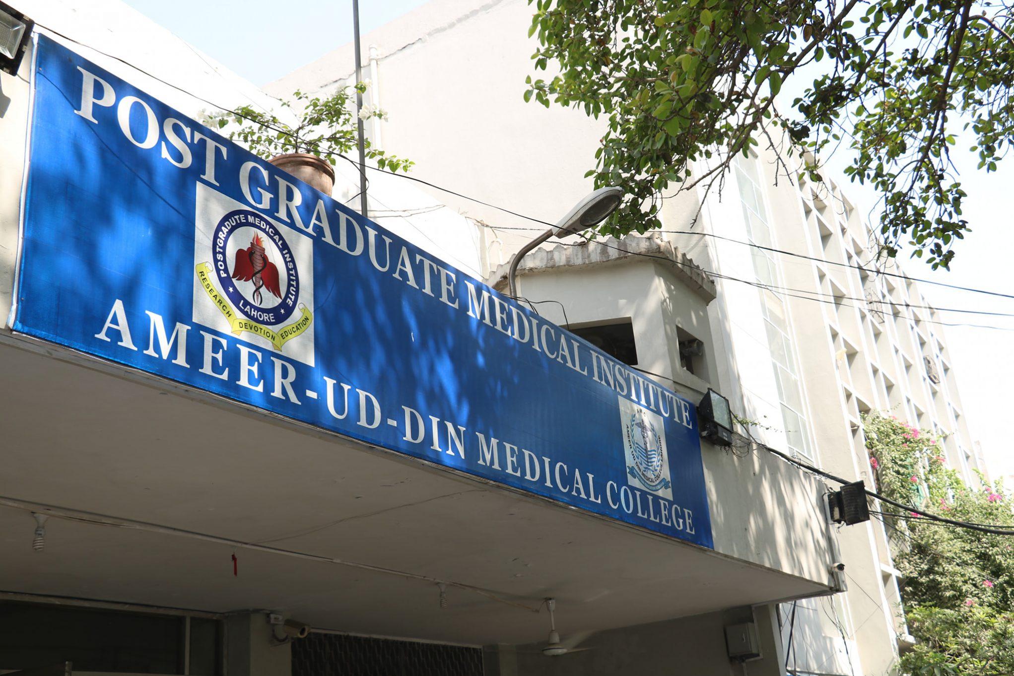 Ameer-ud-Din Medical College (PGMI)