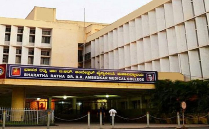 (BRAMC)-dr-br-ambedkar-medical-college